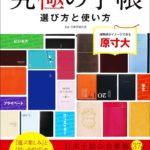日本手帖の会監修ムック本「究極の手帳 選び方と使い方」9/5発売