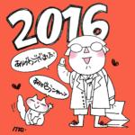 2016年、1年間ありがとうございました!
