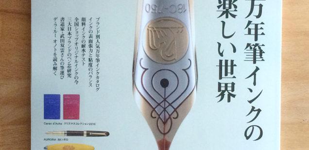 本日発売!エイ出版「趣味の文具箱」40号