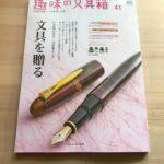 """3/1発売・エイ出版「趣味の文具箱」41号は""""文具を贈る"""""""