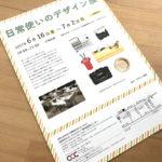 静岡・CCC「日常使いのデザイン展」開催中!