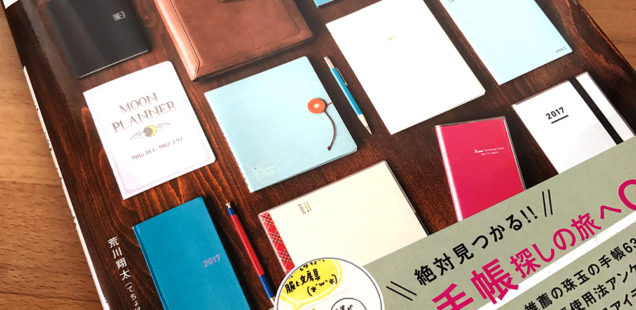 来年の手帳選びに最適の1冊!「手帳辞典 2018」発売