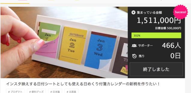 日めくり付箋カレンダー「himekuri」クラウドファンディング大成功!ありがとうございました!