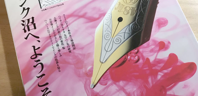 12/8発売!「趣味の文具箱」44号は「インク沼」特集!