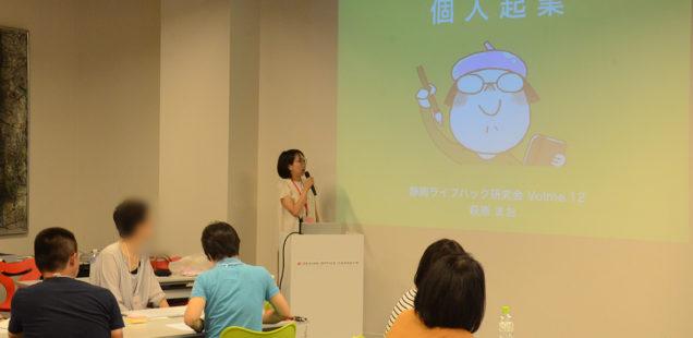 静岡ライフハック研究会vol.12にて、「個人起業」講演させていただきました