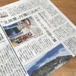 静岡新聞「こち女」に掲載していただきました