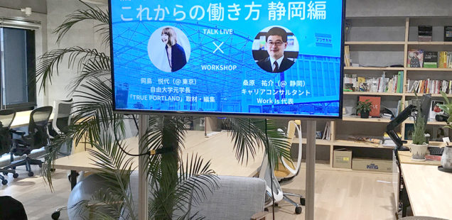 楽しみながら社会問題を解決する仕組みを。トークライブ「これからの働き方 静岡編」開催!