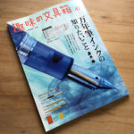 万年筆インクの魅力がぎっしり!趣味の文具箱47号発売中