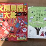 おすすめ文房具本「文房具屋さん大賞2019」「女子文具図鑑2019」発売!