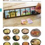 玄光社「イラストレーションファイル」2020年版 掲載のお知らせ