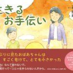 絵本「生きるお手伝い」Amazonにて発売中!