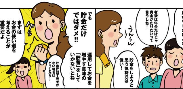 「MANEWAKA」漫画を制作させていただきました