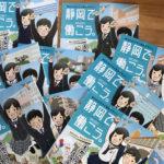 就活情報誌「静岡で働こう。」表紙イラストを制作いたしました!
