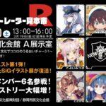 SiG展示会「静岡イラストレーター見本市R」3/20(土)開催!