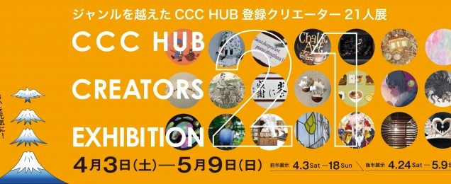 4/24〜『CCC HUB CREATOR EXHIBITION ジャンルを越えたCCC HUB 登録クリエーター21人展』参加します!