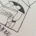 「趣味の文具箱 vol.39」漫画掲載