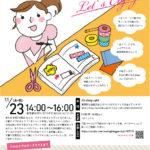 悩める手帳ビギナー集合!1日1ページ手帳イベント開催します!