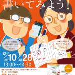 「英語で手帳を書いてみよう」講座、開催します!