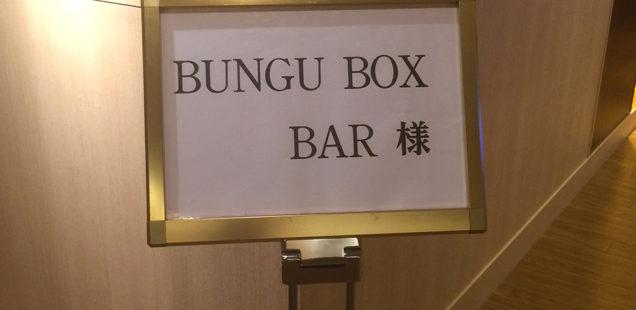 浜松の万年筆専門店BUNGBOX記念パーティー