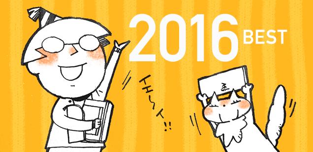 使ってみてよかった!2016年のおすすめ文房具5つ
