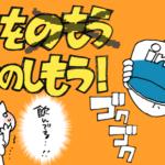 静岡のご当地インクを楽しもう!