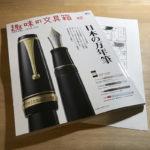 エイ出版「趣味の文具箱」Vol.42発売中!
