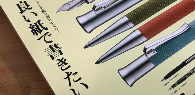 本日発売「趣味の文具箱」43号!手帳とノートの情報満載
