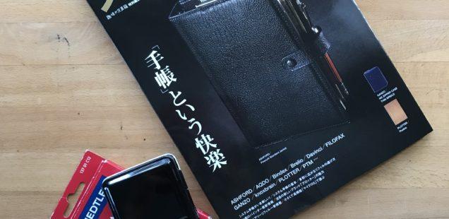 本日システム手帳STYLE vol.2にてラーメンイラスト掲載