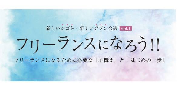 静岡デジハリ『「フリーランスになるために必要な「心構え」と「はじめの一歩」』開催