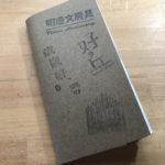 「旅ノート」づくりで、旅の準備とレビューは万端!
