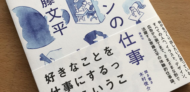 「好きなことを仕事にする」とは?寄藤文平さん著書「デザインの仕事」を読んで