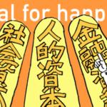 橘玲さん著書『幸福の「資本」論』