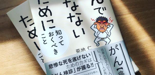 幻冬舎「ガンで死なないために知っておくべきこと」(菊地仁著)表紙イラスト描かせていただきました!