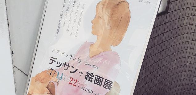 静岡市ノアギャラリーにて「ノアデッサン会 デッサン+絵画展」開催中!〜7月22日(日)まで