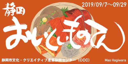 個展「静岡おいしいものてん」開催します!