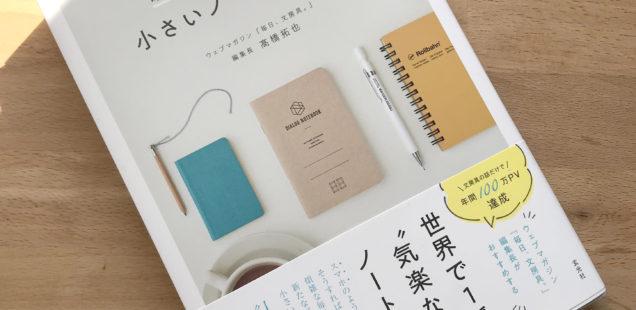 玄光社「時間をもっと大切にするための小さいノート活用術」1/31発売!