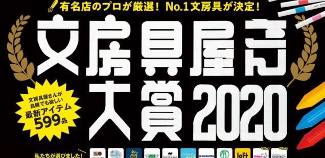 「文房具さん大賞2020」本日発売!今年も審査員を務めました。