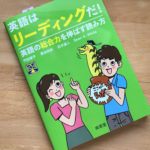 南雲堂「英語はリーディングだ!英語の総合力を伸ばす読み方」イラスト担当しました