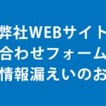 弊社Webサイト・お問い合わせフォームによる個人情報漏えいのお詫び