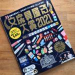 「文房具屋さん大賞2021」発売中!