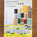 「毎日を自分らしく生きるための小さいノート活用術みんなの使用例74」発売中!